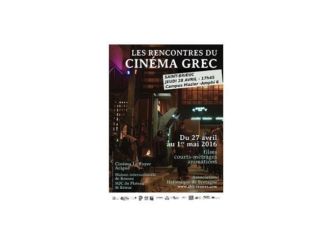 Erasmus+: le Festival du film court de Drama (Grèce) s